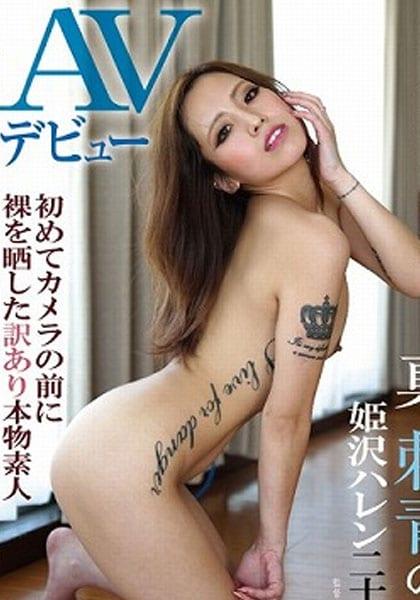 Haren Kisawa