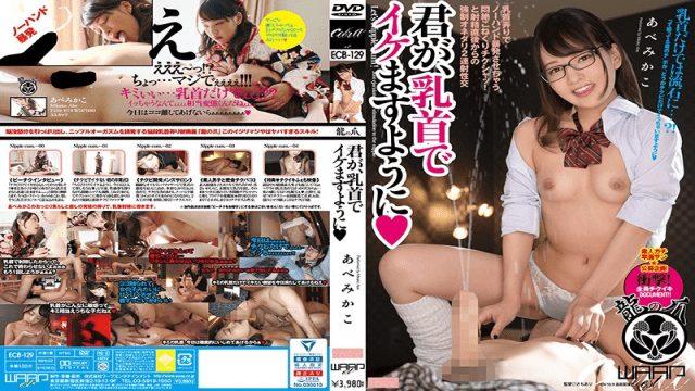 Watch Japanese Porn – FHD Waap Entertainment ECB-129 Abe Mikako I ...