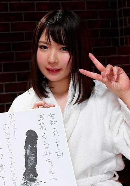 Kurumi Suzuka