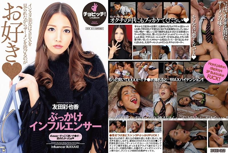 Busty japanese girl jailbait