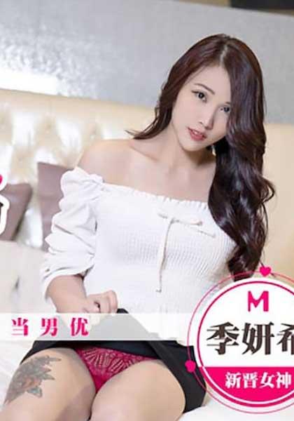 Ji Yanxi