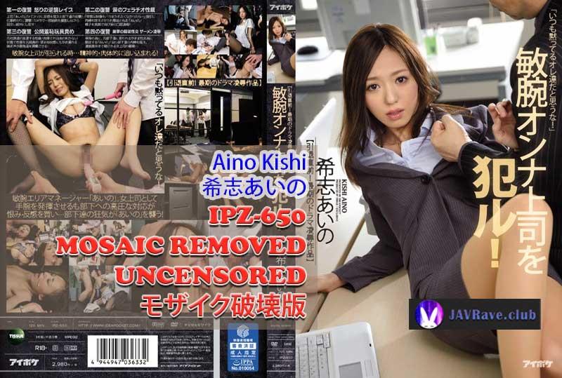 Kishi uncensored aino Kishi Aino
